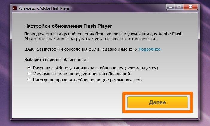 Установка Flash Player для Windows
